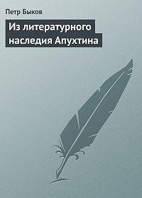 Петр Быков -Из литературного наследия Апухтина