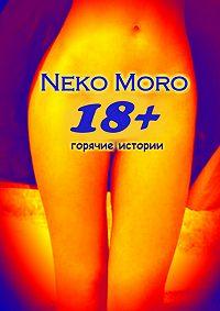 Neko Moro -18+. Горячие истории