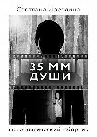 Светлана Иревлина -35ммДуши