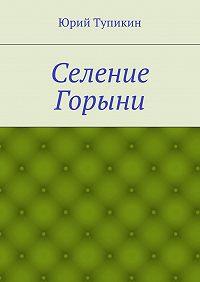 Юрий Тупикин - Селение Горыни