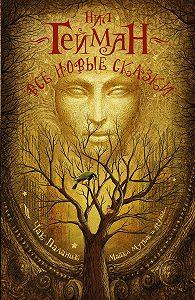 Джоди Пиколт -Все новые сказки (сборник)