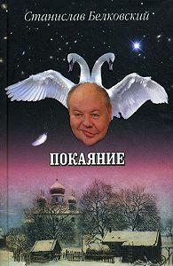 Станислав Белковский -Покаяние