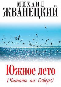 Михаил Жванецкий -Южное лето (Читать на Севере)