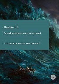 Елена Сергеевна Львова -Освобождающая сила испытаний