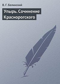 В. Г. Белинский -Упырь. Сочинение Краснорогского