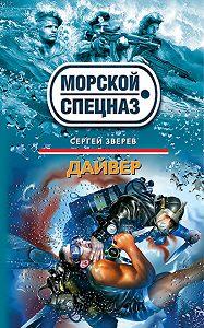 Сергей Зверев -Дайвер