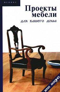 В. А. Барановский -Проекты мебели для вашего дома