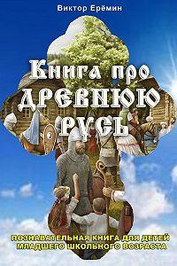 В. Н. Еремин -Книга про Древнюю Русь