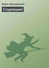 Борис Левандовский -Сгоревший