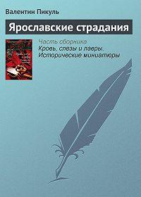 Валентин Пикуль -Ярославские страдания
