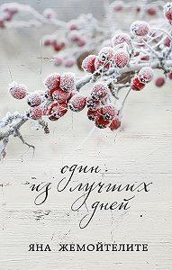 Яна Жемойтелите -Один из лучших дней (сборник)