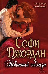 Софи Джордан - Невинный соблазн