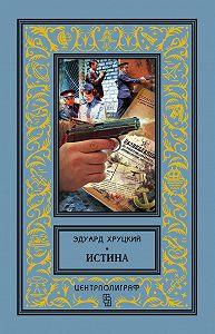 Эдуард Хруцкий - Истина