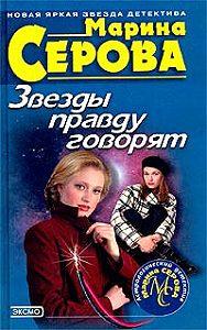 Марина Серова -Звезды правду говорят