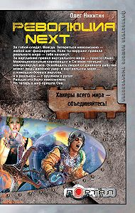 Олег Никитин -Революция. Next