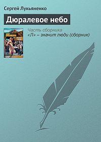 Сергей Лукьяненко -Дюралевое небо
