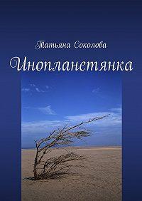 Татьяна Соколова -Инопланетянка