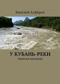Василий Алфёров -УКубань-реки