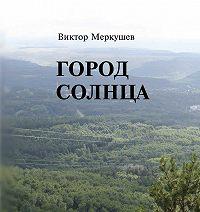 Виктор Меркушев -Город солнца