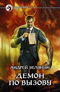 Андрей Белянин -Демон по вызову