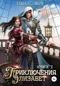 Клара Колибри -Приключения Элизабет. Книга 1