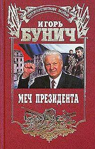 Игорь Бунич -Меч президента