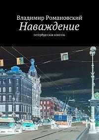 Владимир Романовский -Наваждение
