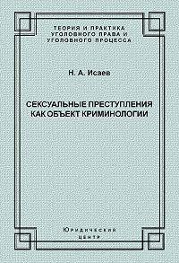 Николай Исаев -Сексуальные преступления как объект криминологии