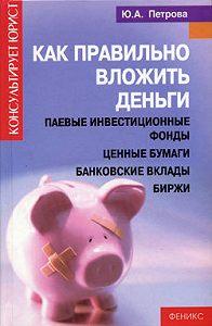 Юлия Петрова -Как правильно вложить деньги