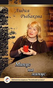 Лидия Рыбакова - Минус на минус