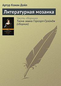 Артур Конан Дойл -Литературная мозаика
