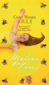 Сью Кидд - Тайная жизнь пчел