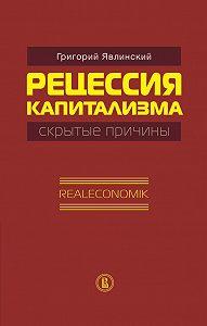 Григорий Явлинский -Рецессия капитализма – скрытые причины. Realeconomik