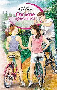 Ирина Зартайская -Он мне приснился. Тени