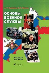 Анатолий Тихонович Смирнов -Основы военной службы: учебное пособие