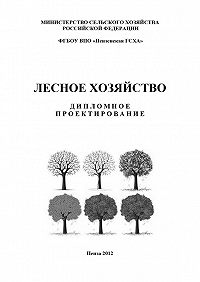 Коллектив авторов - Лесное хозяйство. Дипломное проектирование