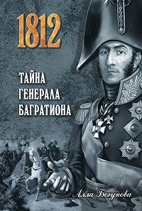 Алла Бегунова - Тайна генерала Багратиона
