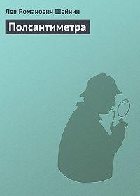 Лев Шейнин -Полсантиметра
