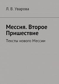 Л. Уварова - Мессия. Второе Пришествие. Тексты нового Мессии