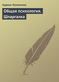 Аурика Луковкина -Общая психология. Шпаргалка