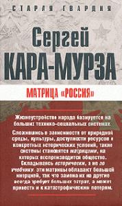 Сергей Кара-Мурза -Матрица «Россия»