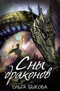 Ольга Быкова -Сны драконов