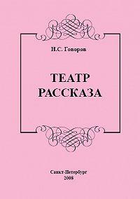 Николай Говоров -Театр рассказа