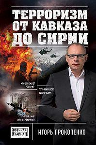 Игорь Прокопенко -Терроризм от Кавказа до Сирии