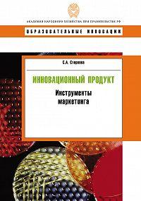 Светлана Стерхова -Инновационный продукт. Инструменты маркетинга