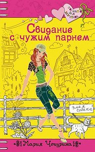 Мария Чепурина -Свидание с чужим парнем