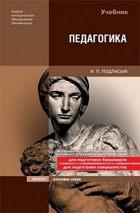 Иван Павлович Подласый -Педагогика