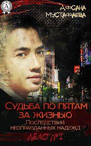 Афсана Мустафаева -Судьба по пятам за жизнью. Последствия неоправданных надежд