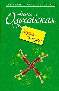 Анна Ольховская - Лгунья-колдунья