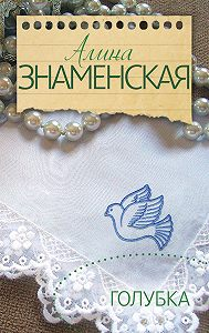 Алина Знаменская -Голубка